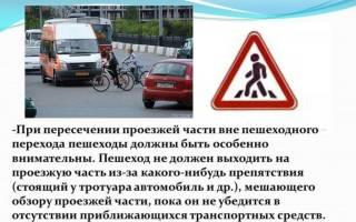 Наезд на пешехода вне пешеходного перехода наказание