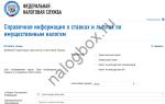 Скидка на транспортный налог при установке ГБО