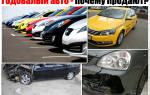 Почему продают автомобили с маленьким пробегом