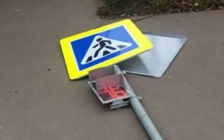 Штраф за сбитый дорожный знак