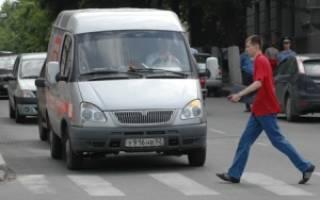 Не пропустил пешехода на переходе как обжаловать