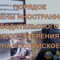 Как поменять водительские права молдавские на российские