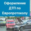 Порядок заполнения европротокола при ДТП