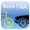 Где можно ездить на велосипеде по правилам