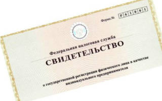 Как открыть ИП грузоперевозки в России