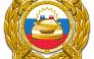 Проверка оплаты штрафа ГИБДД по номеру постановления