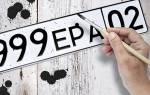 Где можно покрасить номерной знак автомобиля