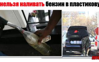 Можно ли перевозить бензин в пластиковой канистре