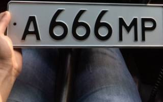 Как получить зеркальные номера на машину