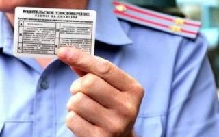 Надо ли менять водительское удостоверение после замужества