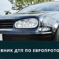 Действия виновника ДТП по европротоколу