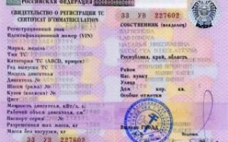 Штраф за утерю свидетельства о регистрации ТС