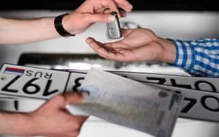 Как правильно зарегистрировать автомобиль после покупки