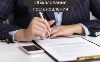 Где можно обжаловать постановление об административном правонарушении