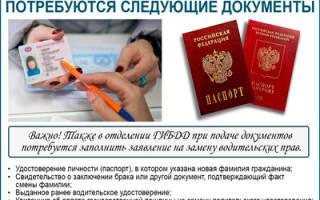 Какие ксерокопии нужны для замены водительского удостоверения