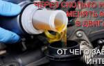 Через сколько менять синтетическое масло в двигателе