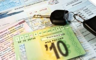 Какие документы должны быть у владельца автомобиля