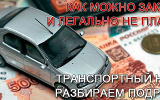 Как обойти транспортный налог на автомобиль