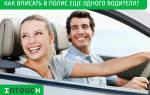 Можно ли в КАСКО дописать водителя