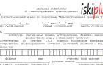 Пример заполнения протокола об административном правонарушении