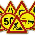 Какие дорожные знаки являются временными