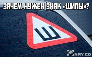 Зачем знак шипы на автомобиле