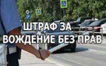 Управление транспортным средством без водительского удостоверения наказание