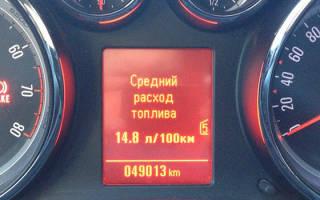 Как высчитать расход бензина по километражу