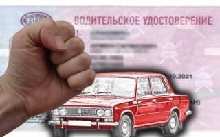Новый порядок возврата водительских прав после лишения