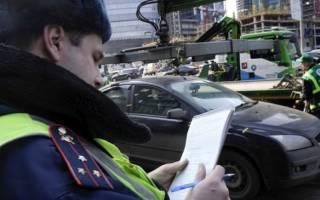 Незаконная эвакуация автомобиля что делать