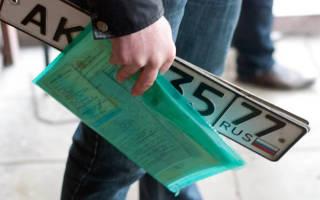 Что значит прекращение регистрации транспортного средства