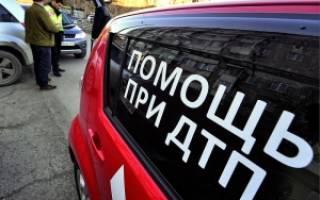Оформление ДТП аварийным комиссаром без ГИБДД