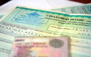 Проверить полис ОСАГО по водительскому удостоверению