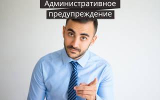 Является ли устное предупреждение административным наказанием