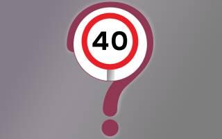 Наказание за превышение скорости более 60 км