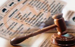 За какие правонарушения лишают водительских прав