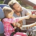 Где должно стоять детское автокресло