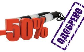 Уменьшение штрафа ГИБДД при быстрой оплате